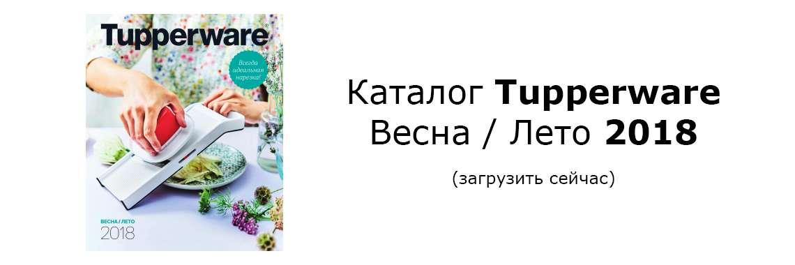 Каталог Tupperware Казахстан Весна-Лето 2018