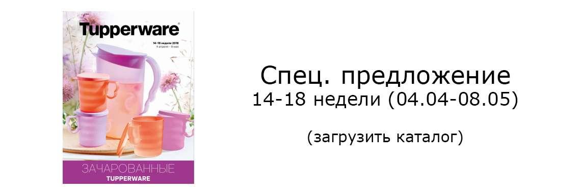 Специальные предложения Tupperware в Алматы, в Казахстане